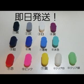 GARMIN - 【即日発送】全15色ガーミン(Garmin) 充電ポート シリコン製 防塵カバー