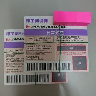 JAL(日本航空) - JAL株主優待券  20枚