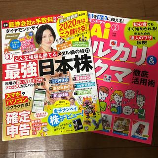 ダイヤモンド ZAi (ザイ) 2020年 03月号