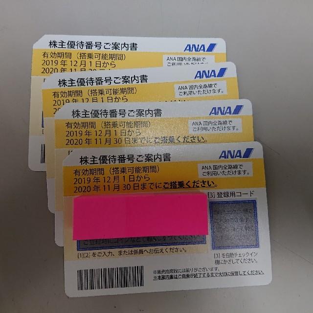 ANA(全日本空輸)(エーエヌエー(ゼンニッポンクウユ))のANA株主優待券  4枚 チケットの優待券/割引券(その他)の商品写真