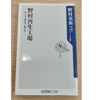 角川書店 - 野村再生工場 叱り方、褒め方、教え方
