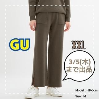 ジーユー(GU)の値下【新品】GU ジーユー/茶XXL/ワイド ストレート ニット パンツ ズボン(カジュアルパンツ)