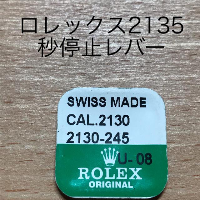 ROLEX - 時計工具 時計部品 ロレックス 2135 秒停止レバーの通販