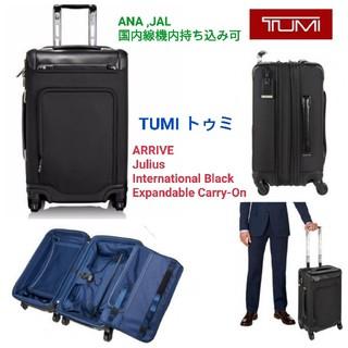 トゥミ(TUMI)のTUMI トゥミ☆最高峰ARRIVEジュリアス36Lスーツケース国内線機内持ち可(トラベルバッグ/スーツケース)