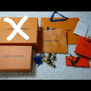 ルイヴィトン(LOUIS VUITTON)のヴィトン エルメス プラダ ブルガリ 空き箱 紙袋 リボン(ショップ袋)