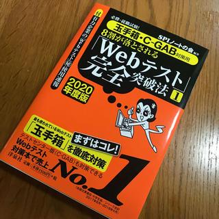 ヨウセンシャ(洋泉社)の8割が落とされる「Webテスト」完全突破法 必勝・就職試験!【玉手箱・C-GAB(語学/参考書)