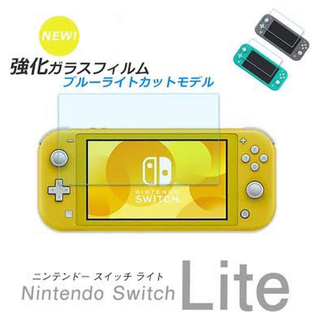 Nintendo Switch - 任天堂 スイッチ ライト 保護 フィルム 強化 ガラス