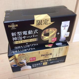サントリー - 新品 限定ゴールド プレミアムモルツ サーバー グラスセット