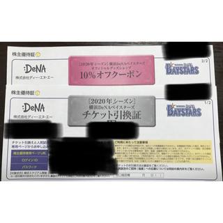 ヨコハマディーエヌエーベイスターズ(横浜DeNAベイスターズ)のDeNA株主優待券と割引券(野球)