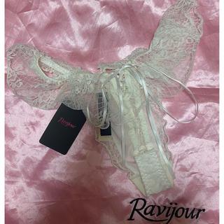 Ravijour - Ravijour 新品タグ付き サテン フリルレース Tバック 定価3500円!