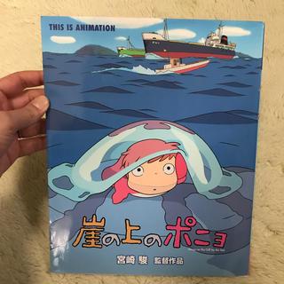 崖の上のポニョ 宮崎駿監督作品(絵本/児童書)