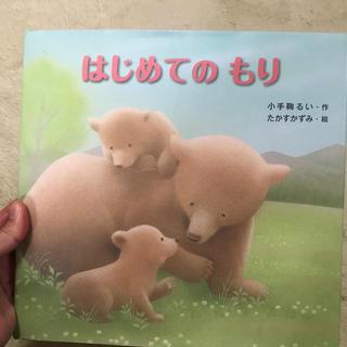 はじめてのもり(絵本/児童書)