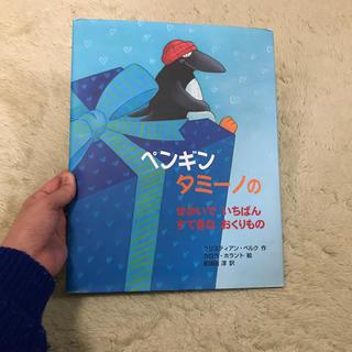 ペンギンタミ-ノのせかいでいちばんすてきなおくりもの(絵本/児童書)