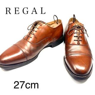 REGAL - ⭐︎美品⭐︎ REGAL リーガル 27cm ストレートチップ ブラウン 革靴