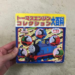 ト-マスエンジンコレクション大百科(絵本/児童書)