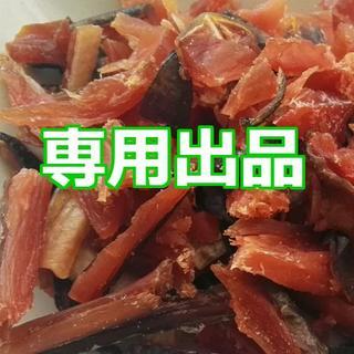 トラっち 様専用「鮭とば切落し」おつまみ珍味セット【追加分】(乾物)