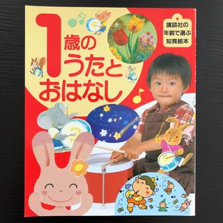 1歳のうたとおはなし(絵本/児童書)