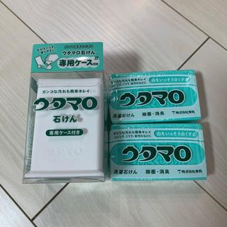 新品未使用!ウタマロ専用ケース&石鹸2個セット