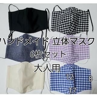 お得♡ハンドメイド 立体マスク 6枚セット (日用品/生活雑貨)