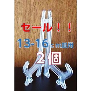 皿立/お皿立て/皿立て/直径13-16cm皿用/2個/透明(その他)