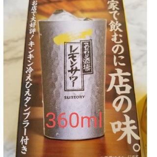 こだわり酒場 レモンサワーの素 アルミタンブラー