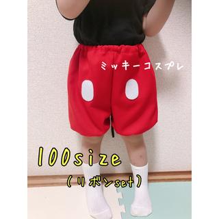 SALE♡ ミッキーコスプレ かぼちゃパンツ ディズニーコスプレ ミッキー 子供