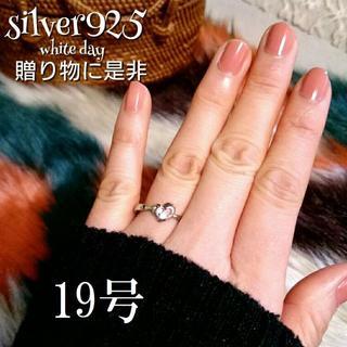 シルバー ハートリング 指輪 19号 大きいサイズ ホワイトディ(リング(指輪))