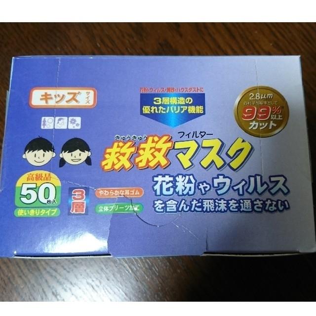 子ども用 不織布使い捨てマスク キッズサイズ 10枚 ④の通販 by ぱくぱくはちべい's shop