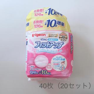 Pigeon - ピジョン 母乳パッド フィットアップ 40枚