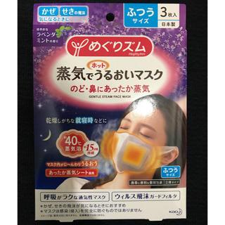 花王 - めぐリズム蒸気でうるおいマスク