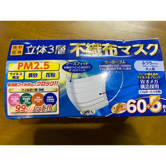 マスク たばこ対策 | 使い捨て 立体3層 マスクの通販 by ドゥオモインターナショナル.LTD