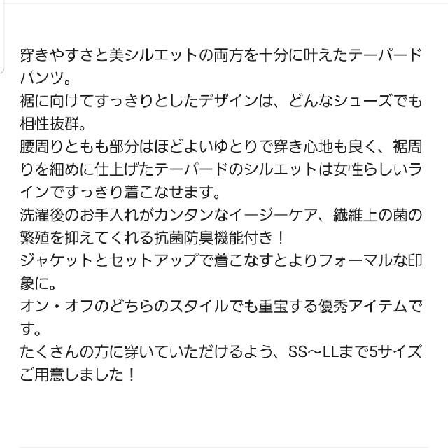 LEPSIM(レプシィム)の新品LEPSIM☆テーパードパンツ レディースのパンツ(クロップドパンツ)の商品写真