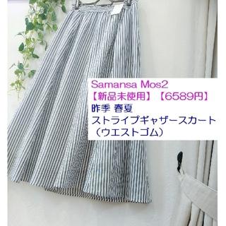 SM2 - 最終値下げ♪【新品】SM2  昨季 春夏ストライプギャザースカート■6589円