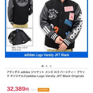 adidas - 定価 3万2千円 アディダス  ジャケット