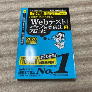 ヨウセンシャ(洋泉社)の8割が落とされる「Webテスト」完全突破法 必勝・就職試験!/TG-WEB・ヒュ(ビジネス/経済)