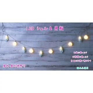 LEDライト シェル & 貝殻 インテリア、ガーデンライト、ガーランド