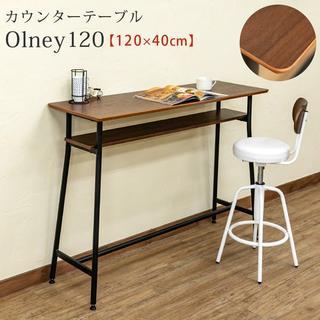 Olney カウンターテーブル 120幅 UTK-13WAL バーテーブル(バーテーブル/カウンターテーブル)