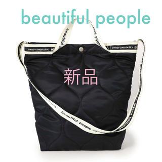 beautiful people - 新品未使用 beautiful people キルティング 2way バッグ