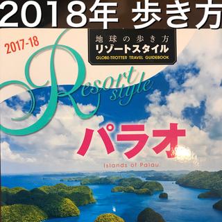 ダイヤモンド社 - パラオ2017~2018年版地球の歩き方リゾートスタイルR10ロックアイランド美
