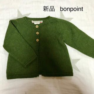ボンポワン(Bonpoint)の未使用品 ボンポワン  アルパカカーディガン(カーディガン/ボレロ)
