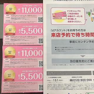 エヌティティドコモ(NTTdocomo)のドコモ クーポン券 4枚(その他)