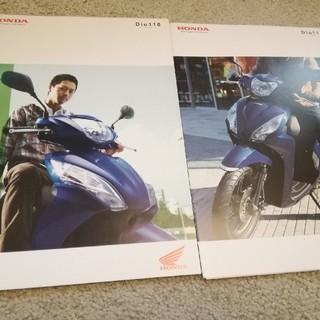 ホンダ - ホンダ通勤快速スクーター Dio110 カタログ