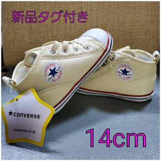 CONVERSE - CONVERSE ALL ★STAR  14cm 新品タグ付き