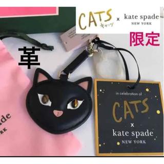 kate spade new york - 【限定】ケイト・スペード /キャッツ コラボ記念限定コレクション 送料込