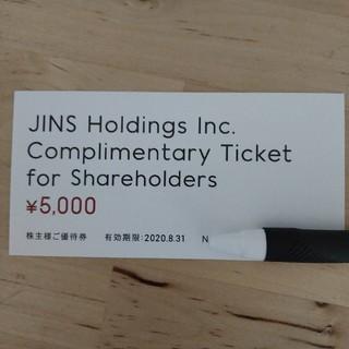 ジンズ(JINS)のJINS 株主優待券 5000円割引券(その他)