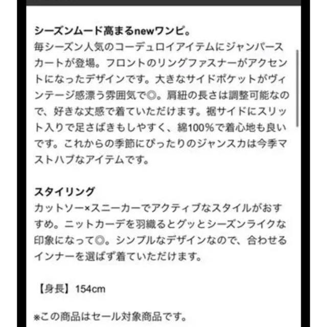 w closet(ダブルクローゼット)のw closet ♡コーデュロイエプロンジャンスカ♡ レディースのワンピース(ロングワンピース/マキシワンピース)の商品写真