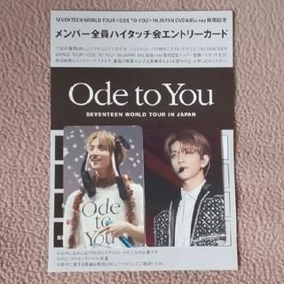 SEVENTEEN - SEVENTEEN WORLD TOUR IN JAPAN ジョシュア