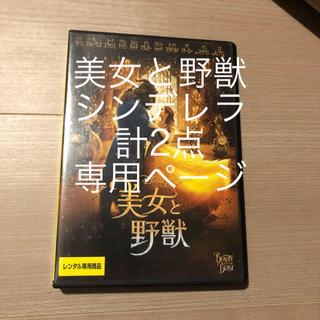 美女と野獣 DVD 実写版