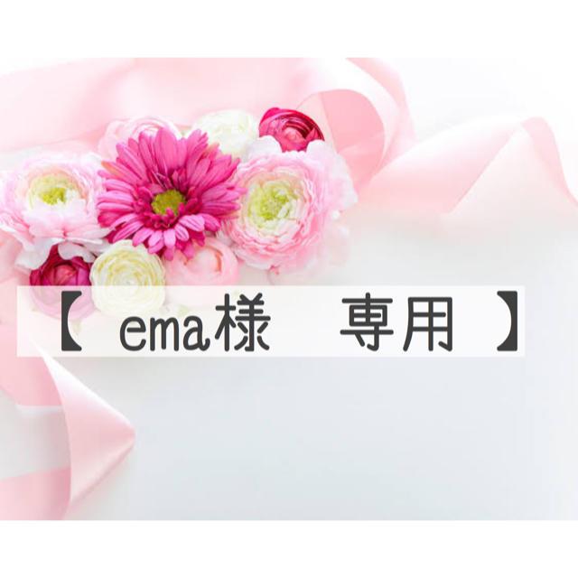 マスク肌荒れ,【ema様 専用 計5】の通販