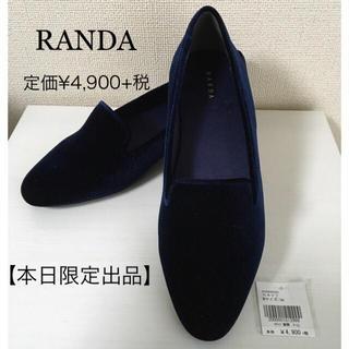RANDA - 【本日限定出品】RANDA * ネイビー・オペラシューズ